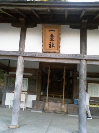 吉備津神社 一童社
