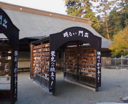 吉備津神社 一童社 祈願トンネル出口