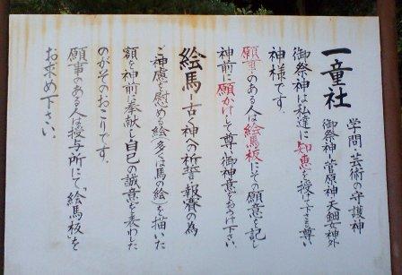吉備津神社 一童社 説明板