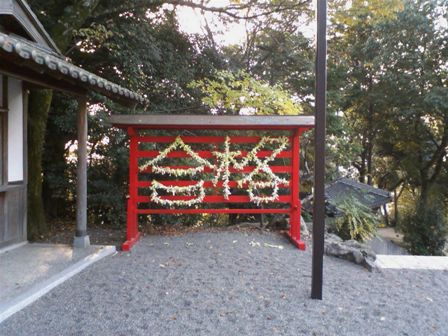 吉備津神社 一童社 合格!!