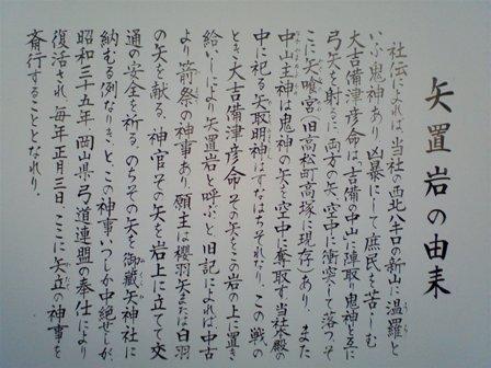 吉備津神社 矢置岩 説明板