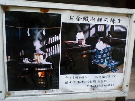 吉備津神社 鳴竃神事の説明板
