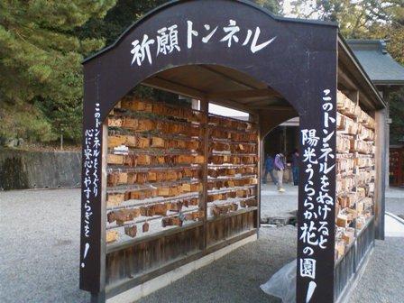 吉備津神社一童社 祈願トンネル入口