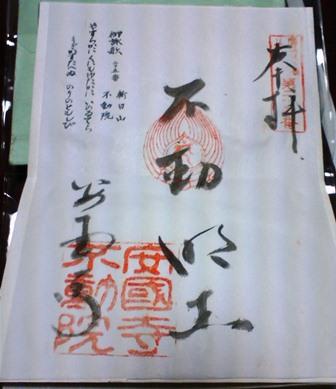 不動院 ご朱印(不動明王バージョン)