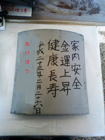 広島東照宮 瓦寄進(あ2)