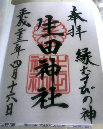 生田神社 ご朱印