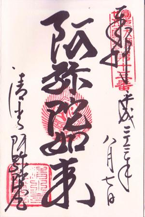 清水寺ご朱印2