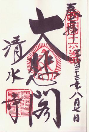 清水寺ご朱印1