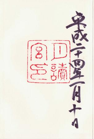 伊勢ご朱印3 001 - コピー