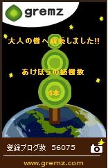 大人の樹4本目