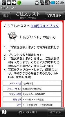 5enpurint_20110522_2.jpg