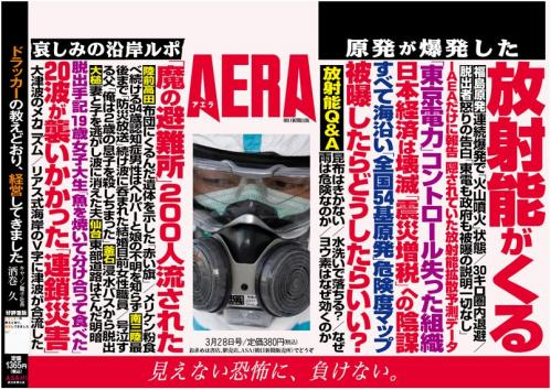 aera_20110320_1.jpg