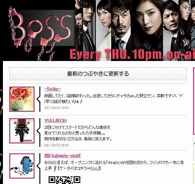 boss_20110421_11.jpg