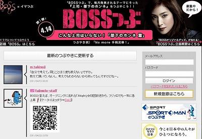 boss_20110421_3.jpg