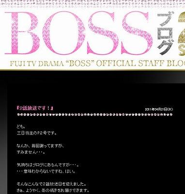 boss_20110421_4.jpg