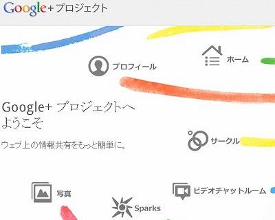google+_20110713_1.jpg