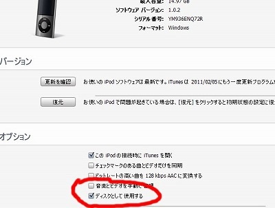 ipod_20110130_1.jpg