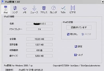 ipod_20110130_2.jpg
