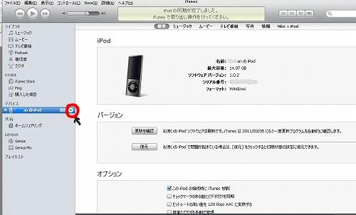 ipod_20110227_1.jpg