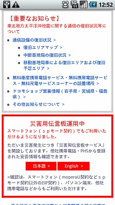 jishin_20110321_1.jpg