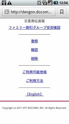 jishin_20110321_2.jpg