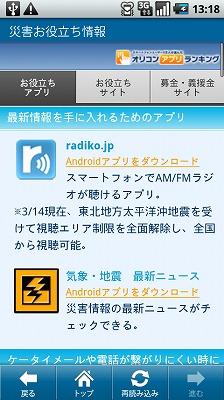 jishin_20110321_3.jpg