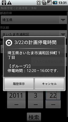 jishin_20110321_5.jpg
