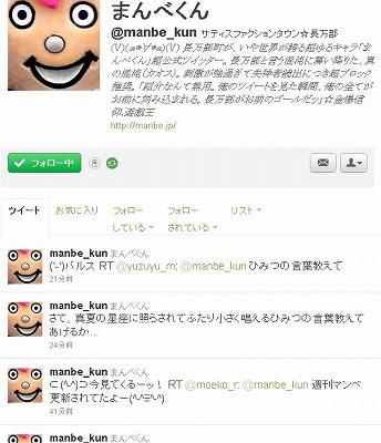 manbekun_20110719_1.jpg