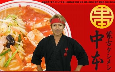 nakamoto_20110509_1.jpg