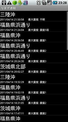 namazu_20110414_1.jpg