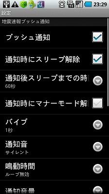 namazu_20110414_3.jpg