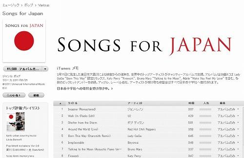 songforjapan_20110326_1.jpg