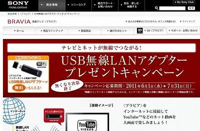 sony_20110619_3.jpg