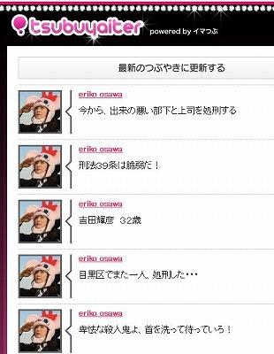 tsubuyaiter_20110414.jpg