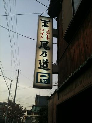 ステーキ 尾乃道