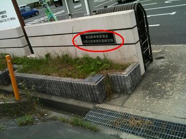 大阪の陸自