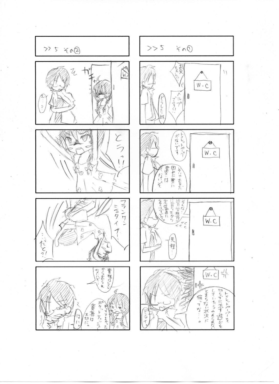 imouto_jouzuni-325-02.jpg
