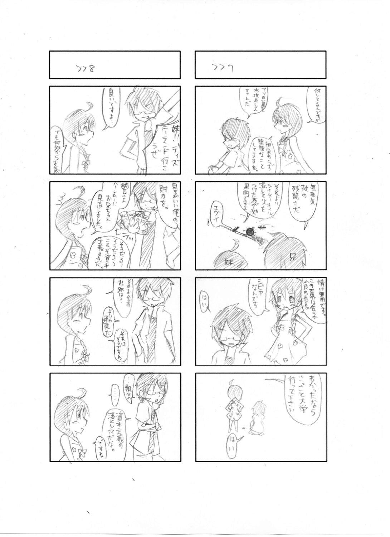 imouto_jouzuni-362-01.jpg