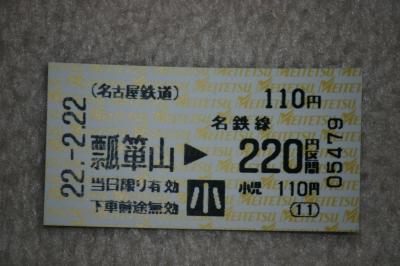 2並びきっぷ