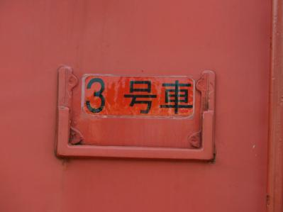 大糸 3号車