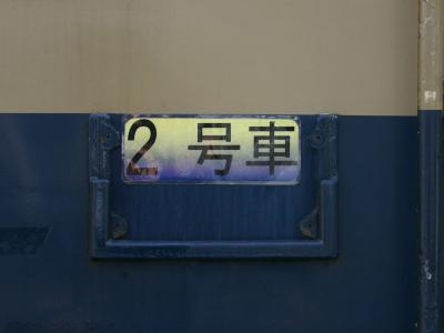 大糸 2号車