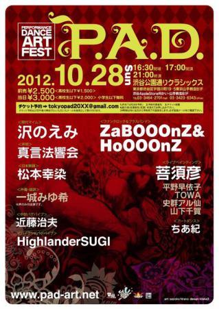 10月28日『P.A.D.13 東京P.A.D.2』渋谷公園通