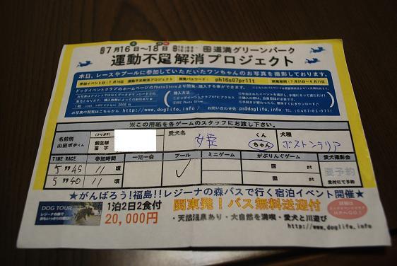 20110719DSC_2351.jpg