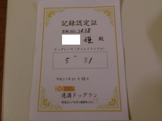 20111025CIMG7026.jpg