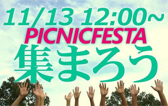 20111110picnicfesta.jpg