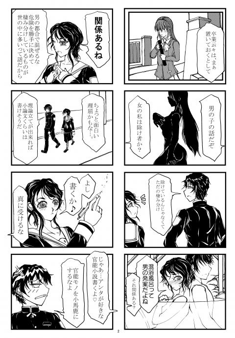 4コマ練習中002