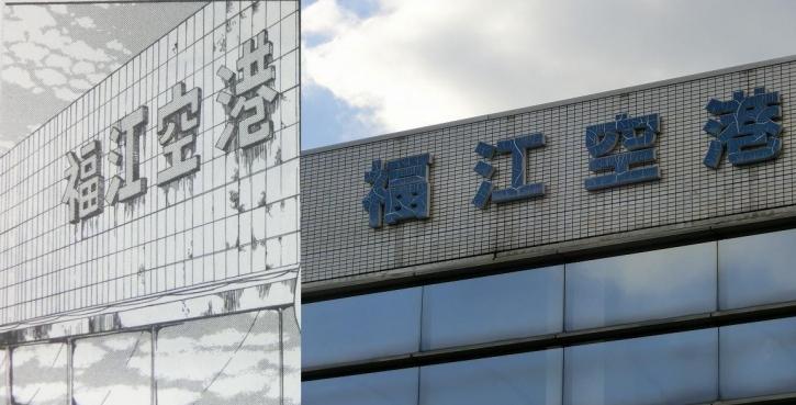 五島福江空港5