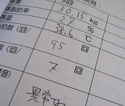 201010131いぶきの股関節