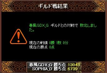 Gv2_20121210000048.jpg