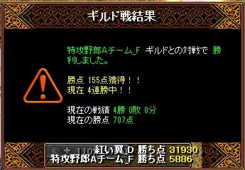 Gv3_20130310235007.jpg